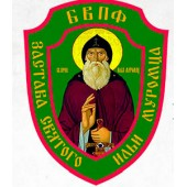 Благотворительный военно-патриотический фонд «Застава святого Ильи Муромца»